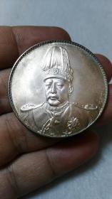 美品 民国共和纪念币 袁世凯高帽像 签字版 银元