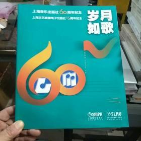 岁月如歌.上海音乐出版社60周年纪念 DVD