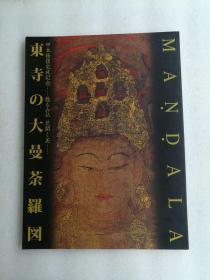东寺の大曼荼罗图(甲本修复完成纪念)