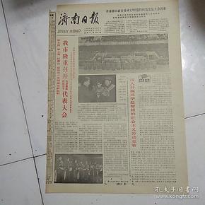 济南日报(1982)只有1,2两版如图。我市隆重召开积极分子先进集体代表大会
