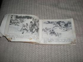 连环画 草原铁骑  刘生展 等绘画 1977年1版1印 河北人民出版社