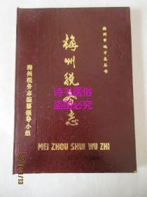 梅州税务志(1646-1987)——梅州地方志丛书