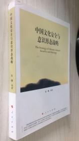 中国文化安全与意识形态战略 张骥