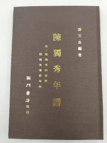 陈独秀年谱 (1974年初版 精装)