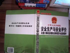 中华人民共和国安全生产与安全评价及重大事故处理的法律规范与应急程序二
