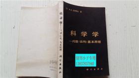 科学学-问题.结构.基本原理 [苏]и.А.拉契科夫 著 科学出版社 32开