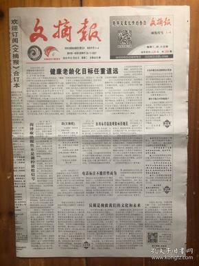 文摘报(2018.12.25,习仲勋的1978,二月河开凌解放。总第4073期,今日8版)