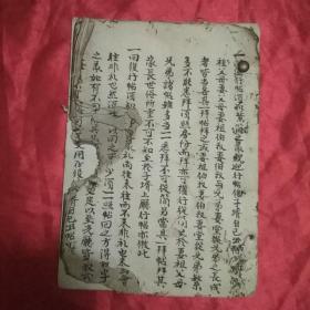老帖式稿本,潮梅地区