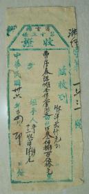 益阳县箴言乡第十三保   收证   补助壮丁   民国37年   共3张