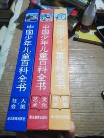 中国少年儿童百科全书  全四册缺一本见图