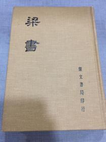 梁书 (精装全一册)