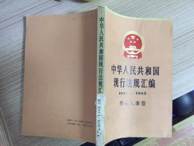中华人民共和国现行法规汇编【1949--1985】劳动人事卷