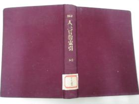 人民日报索引1952年1-12期合订本 布面精装