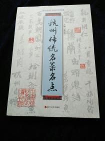 杭州传统名菜名点(品好)