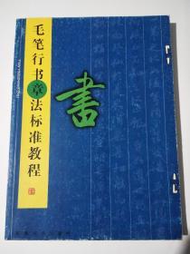 毛笔行书章法标准教程