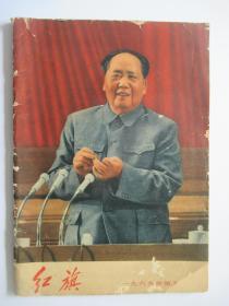 红旗 1969年第5期
