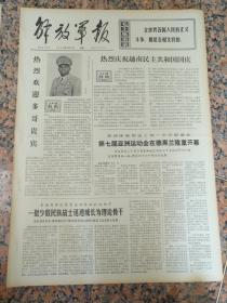 5172、解放军报-1974年9月2日,规格4开4版.9品,