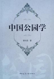 中国公园学