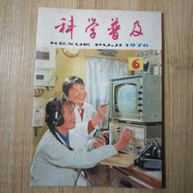 科学普及(1976年第6期)2014.12.16上