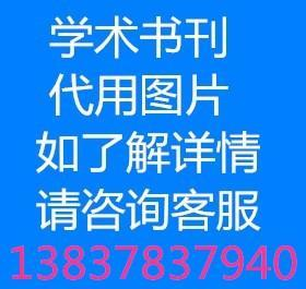 中国心理卫生杂志2015年第1期