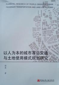 以人为本的城市客运交通与土地使用模式规划研究