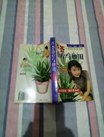 芦荟治疗与妙用
