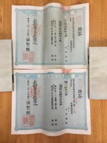 【清代日本地券1】1878年日本滋贺县《大日本帝国政府 地券》两张合售,印章多枚,印刷精美