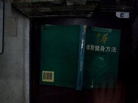 中华体育健身方法.征集第四卷.健身气功篇..