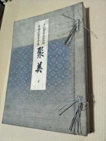昭和11年日文版《聚美》---1936年