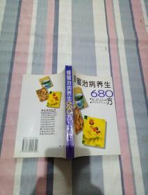 蜂蜜治病养生680方