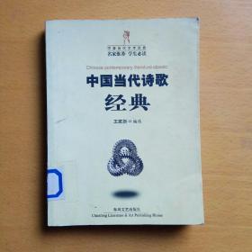 中国当代诗歌经典