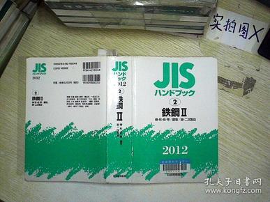 日文书 :JIS 铁钢 2 (棒 形 板 带 钢管 线 二次制品)  2012