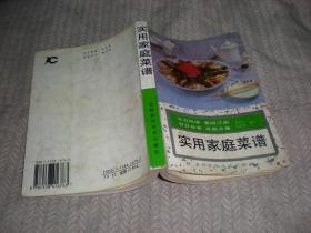 实用家庭菜谱   乔成山  1985年1版99年15印  吉林科学技术出版社