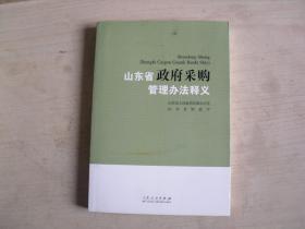 山东省政府采购管理办法释义  1-2096
