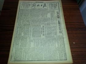民国33年8月10日《解放日报》中共抗战一般情况的介绍;湖南战役与大后方经济;