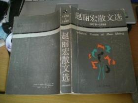 赵丽宏散文选(赵丽宏签名本)