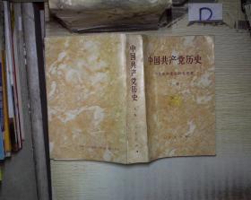 中国共产党历史 上卷 。、 。