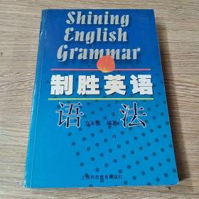 制胜英语语法