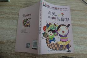 注音版彩绘本儿童文学经典丛书:再见坏情绪(无障碍读本)