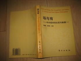场与有:中外哲学的比较与融通(一)作者之一唐力权签赠本