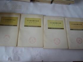 十七世纪俄中关系(第二卷1-4册)
