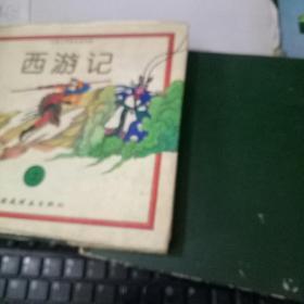 古典文学彩色连环画——西游记.上下全【下册没有书衣】