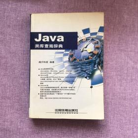Java類庫查詢辭典