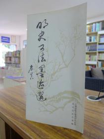 明史可法墨迹选——江苏广陵古籍刻印出版社 一版一印3000册