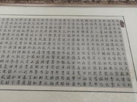 著名孔学家书法家王大千丈二横幅小楷千字文
