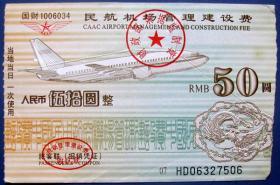飞机场民航机场管理建设费50元--早期登机牌-飞机票、航空票甩卖--早期交通票甩卖--实拍--包真