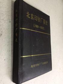 北京印钞厂简史 (1908-1949)(大32开精装本)