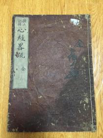 宽文11年(1671年)和刻《般若波罗蜜多心经略疏》一册全,大字精印