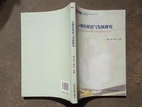 云南农村沼气发展研究