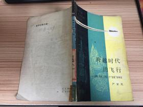 """跨越时代的飞行——宗教、理性、实践三个""""法庭""""访问(哲学幻想小说)"""